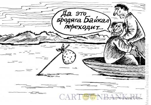 Карикатура: Священный Байкал, Мельник Леонид