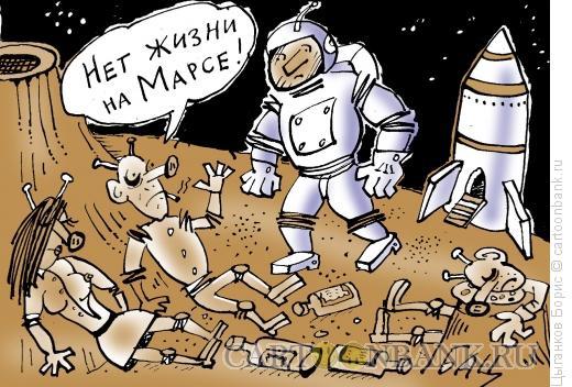 Карикатура: Жизнь на Марсе, Цыганков Борис