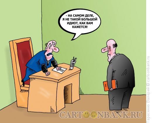 Карикатура: Маленький идиот, Тарасенко Валерий
