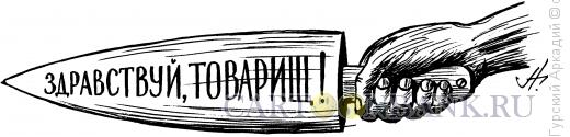 Карикатура: нож с надписью, Гурский Аркадий