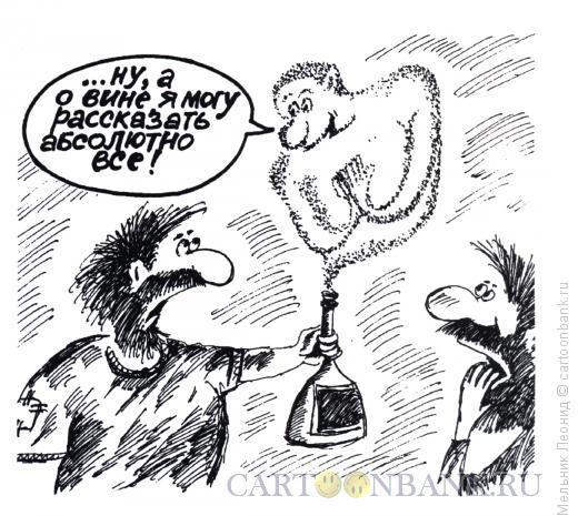 Карикатура: Осведомленный джинн, Мельник Леонид