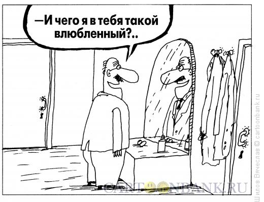 Карикатура: Отражение, Шилов Вячеслав