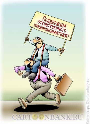 Карикатура: Поддержка бизнеса, Кийко Игорь