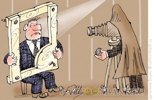 Карикатура: Фото с уголком, Цыганков Борис