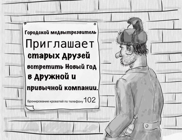 Карикатура: Приглашение, Владимир Силантьев