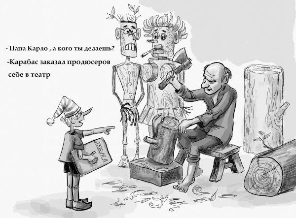 Карикатура: Продюсеры, Владимир Силантьев