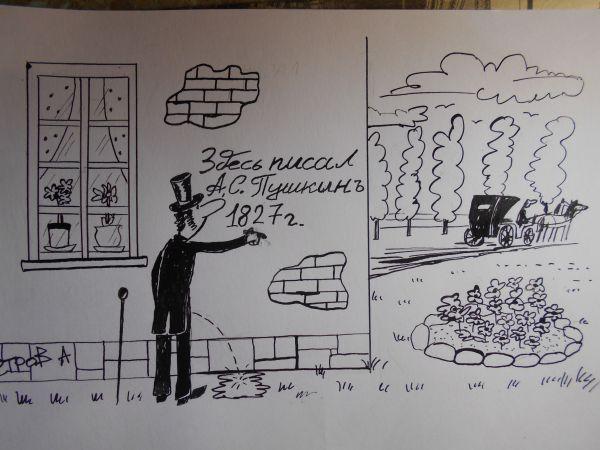 Карикатура: Пушкин, Петров Александр
