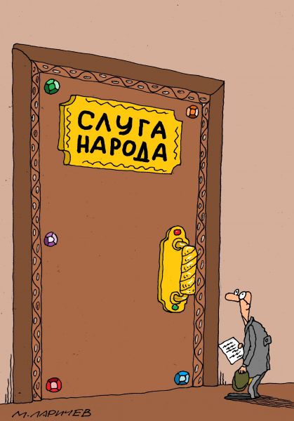 Карикатура: слуга, михаил ларичев