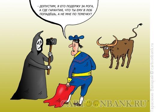 Карикатура: Тореадор, смелее!, Тарасенко Валерий