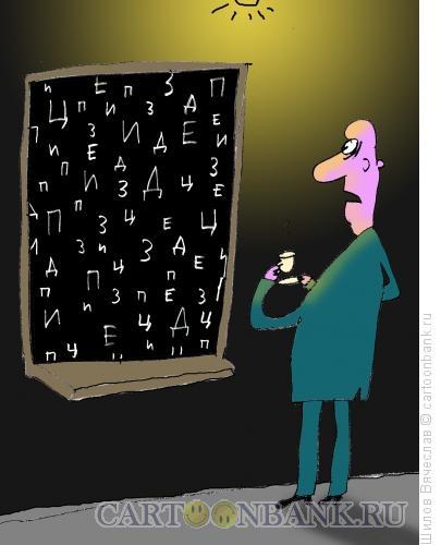 Карикатура: Буквы, Шилов Вячеслав