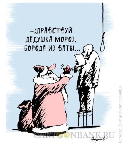Карикатура: Стишок для деда Мороза, Богорад Виктор