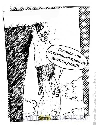 Карикатура: Мощный мотив, Шилов Вячеслав