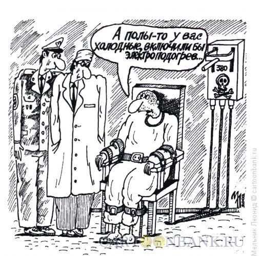 Карикатура: Холодный пол, Мельник Леонид