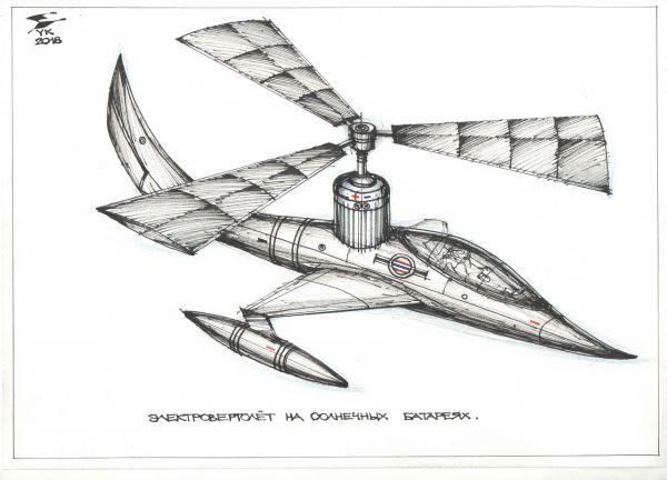 Карикатура: Электровертолет на солнечных батареях ., Юрий Косарев