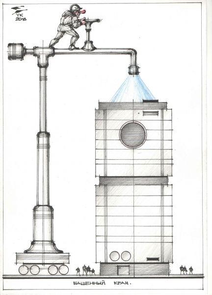 Карикатура: Башенный кран ., Юрий Косарев