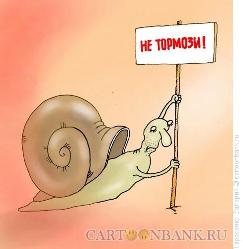 Карикатура: Двигатель прогресса, Тарасенко Валерий