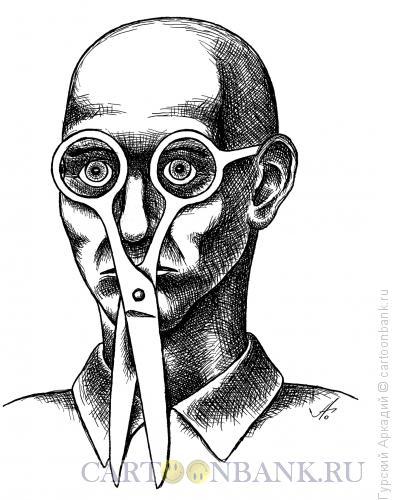 Карикатура: ножницы на лице, Гурский Аркадий