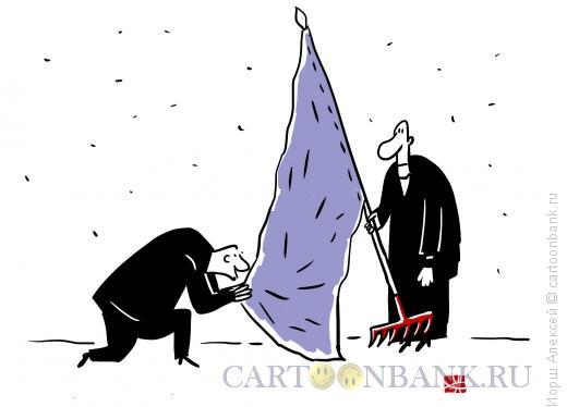 Карикатура: Присяга, �орш Алексей
