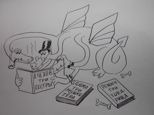 Карикатура: Змей Горыныч, Петров Александр