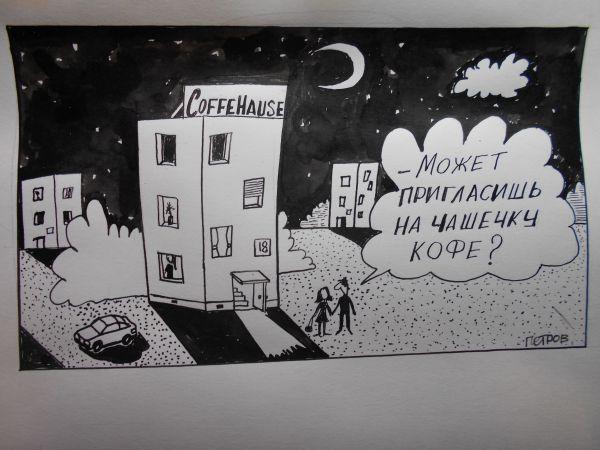 Карикатура: На чашечку кофе, Петров Александр