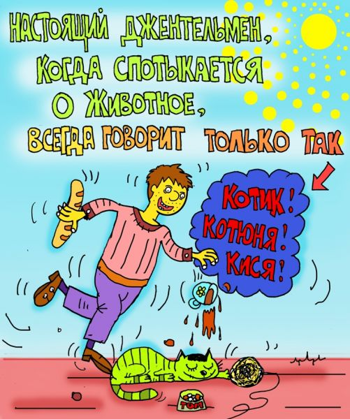 Карикатура: плохих слов в моем лексиконе не существует, leon2008