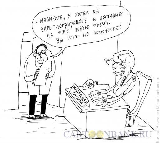 Карикатура: Помощь, Шилов Вячеслав