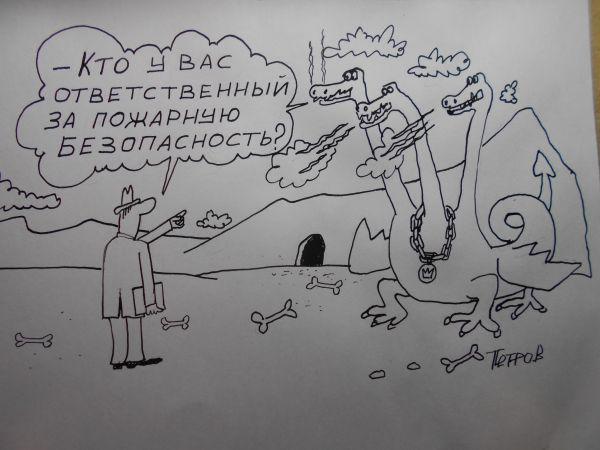 Карикатура: Противопожарная безопасность, Петров Александр