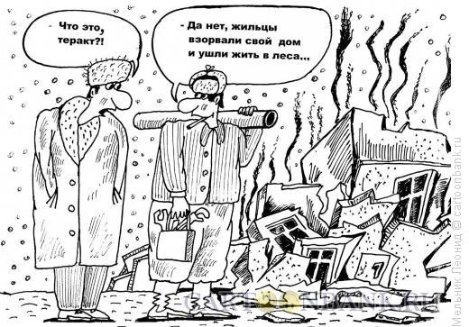 Карикатура: Взорванный дом на фоне кризиса, Мельник Леонид