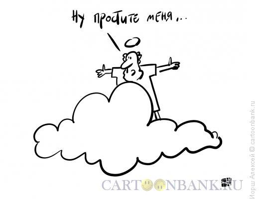 Карикатура: Извините, Иорш Алексей