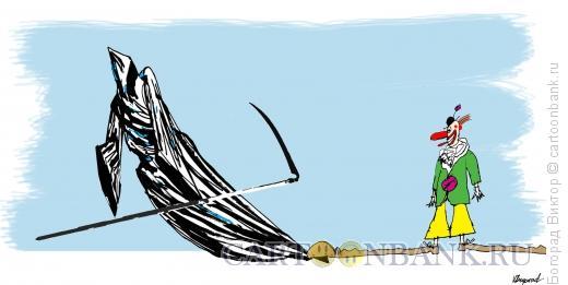 Карикатура: Смерть и клоун, Богорад Виктор