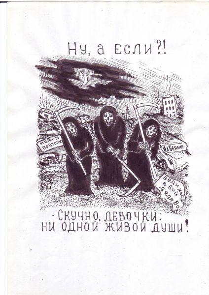 Карикатура: А вдруг?, Зеркаль Николай Фомич