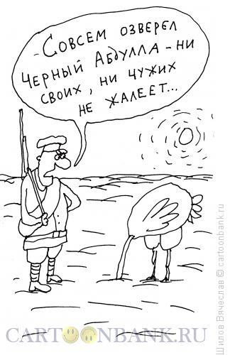 Карикатура: Голова в песке, Шилов Вячеслав