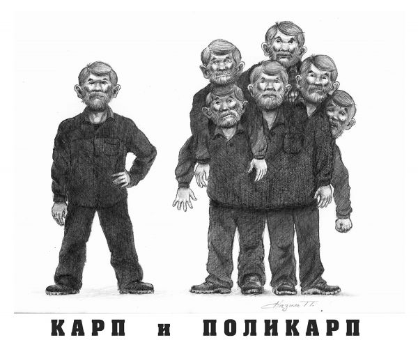 Карикатура: Братья, Павел Назим