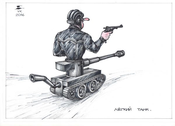 Карикатура: Легкий танк ., Юрий Косарев
