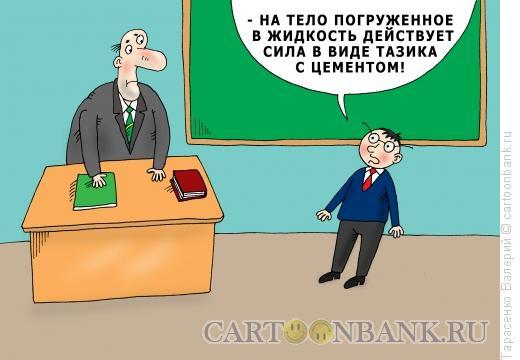 Карикатура: Первый урок физики, Тарасенко Валерий