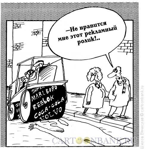 Карикатура: Ролик, Шилов Вячеслав