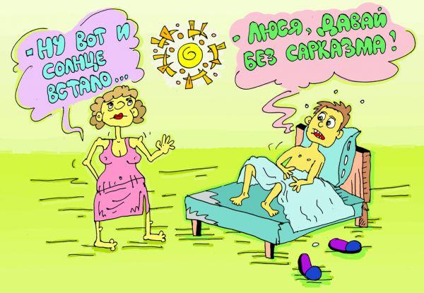 Карикатура: только не надо ёрничать, leon2008