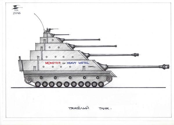 Карикатура: Тяжелый танк ., Юрий Косарев
