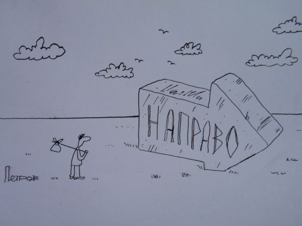 Карикатура: Указатель, Петров Александр