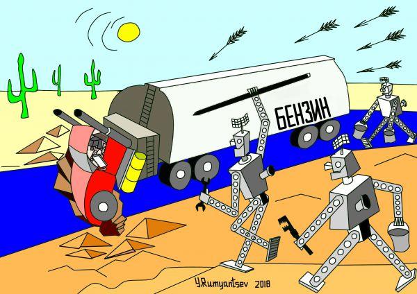 Карикатура: Эра искусственного интеллекта., Юрий Румянцев