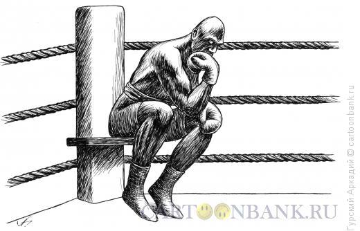 Карикатура: боксёр, Гурский Аркадий