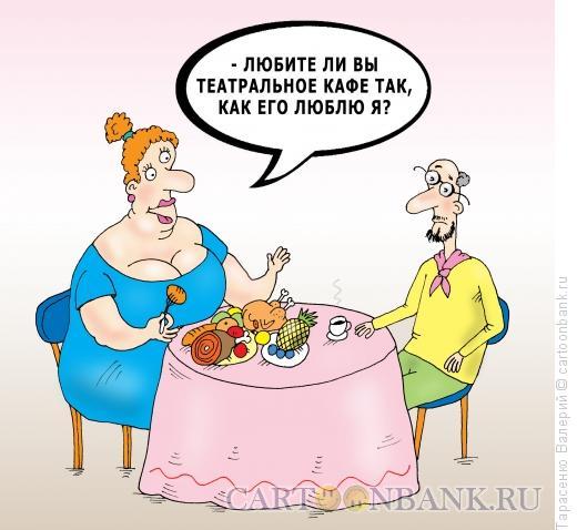 Карикатура: Кафе театральное, Тарасенко Валерий