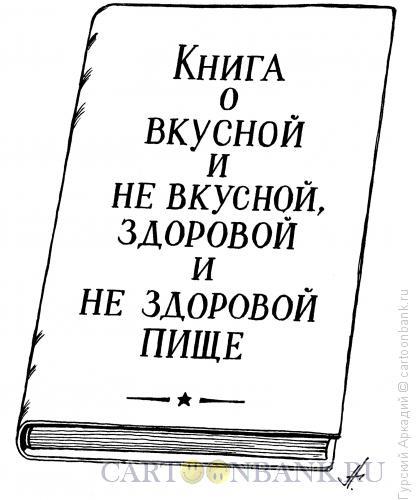 Карикатура: книга о вкусной пище, Гурский Аркадий