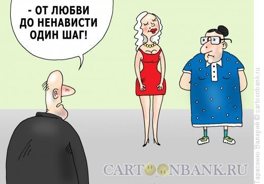 Карикатура: Один шаг, Тарасенко Валерий