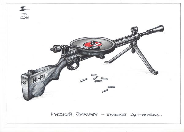 Карикатура: Русский GRAMMY - пулемет Дегтярева ., Юрий Косарев