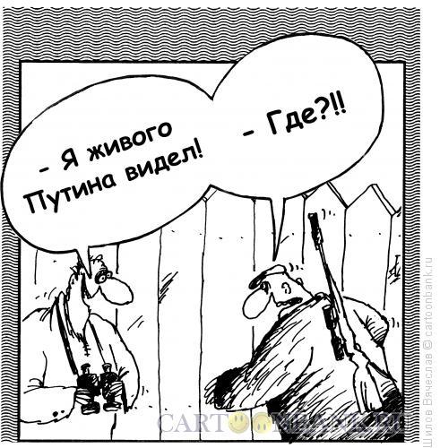Карикатура: Сопричастность, Шилов Вячеслав