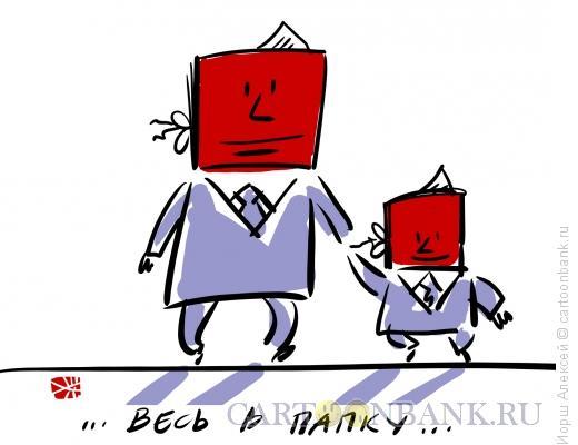 Карикатура: Весь в папку..., Иорш Алексей