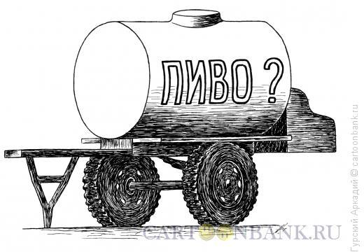 Карикатура: бочка с пивом, Гурский Аркадий