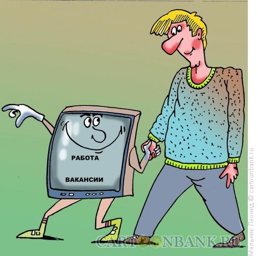 Карикатура: �щем вакансии, Мельник Леонид