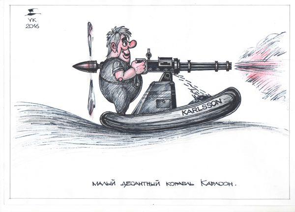 Карикатура: Малый десантный корабль Карлсон ., Юрий Косарев